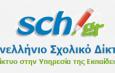 Παράταση προθεσμίας εγγραφής σε Πανελλήνιο Σχολικό Δίκτυο