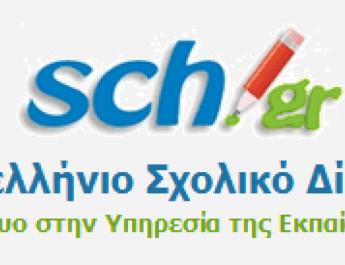 Παράταση εγγραφών εκπαιδευτικών και μαθητών στο Πανελλήνιο Σχολικό Δίκτυο
