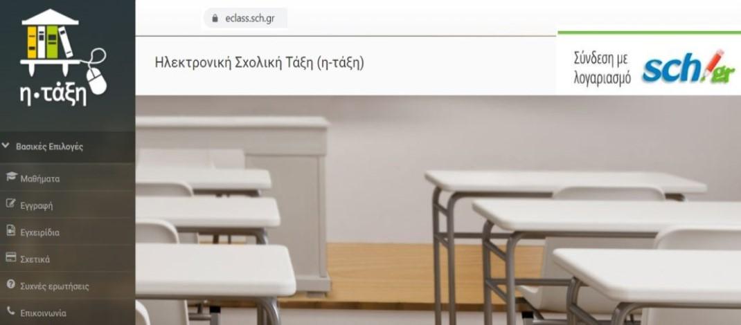 Οδηγίες για χρήση πλατφόρμας η-τάξη (eclass) του ΠΣΔ